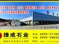 南安捷成石业公司产品及工厂视频 (3153播放)