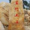 园林石 风水石 招牌石 黄蜡石 景观石 风景石 刻字玄武石