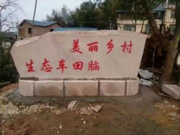 高湖石风景石雕刻应用 抚州门牌石厂家