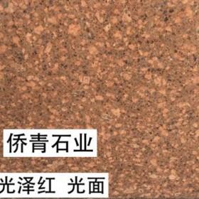 江西花岗岩 光泽红光面