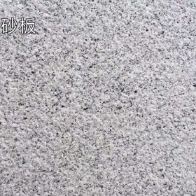 河南芝麻白喷砂面花岗岩FD-007