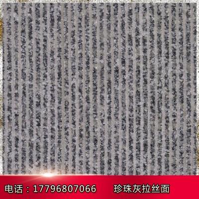 大量供应灰色石材河南灰麻铁灰珍珠灰拉丝面广场防滑地铺石材