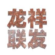 江西龙祥联发石业有限公司