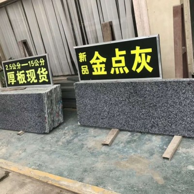 新品金点灰花岗岩 江西新654石材 2.5-15cm厚板批发