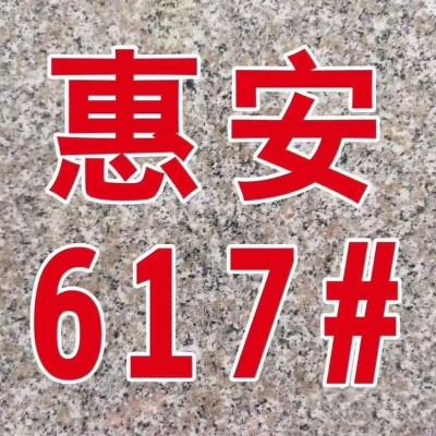 惠安617#