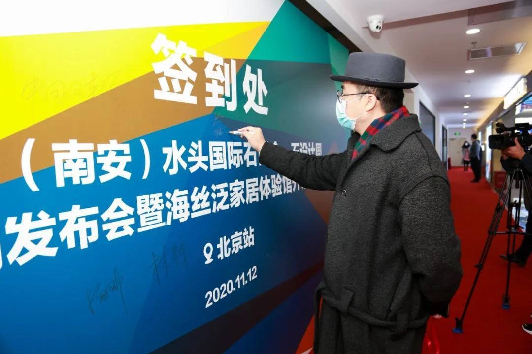 第21届水头石博会发布会&海丝泛家居体验馆开馆仪式在北京召开