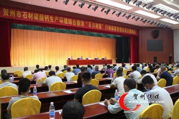 广西贺州市石材碳酸钙生产环境综合整治
