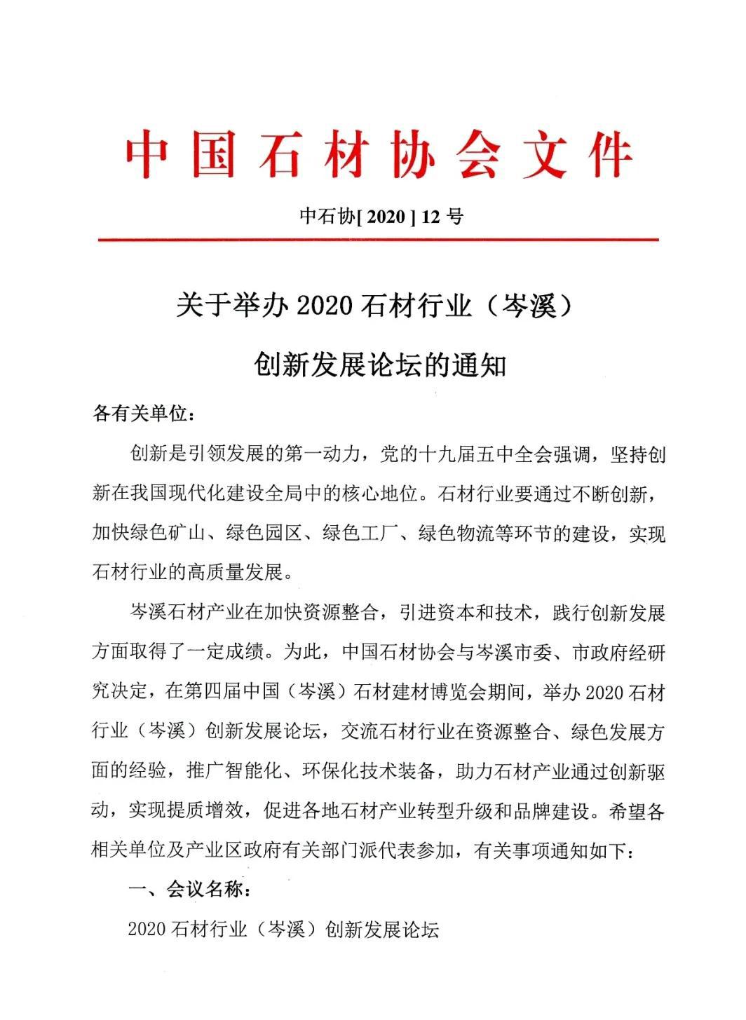 中石协:关于2020石材行业(岑溪)创新发展论坛通知