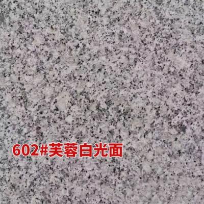 麻城602#芙蓉白磨光面