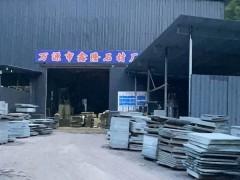 万源青石厂鑫隆工厂生产加工图片