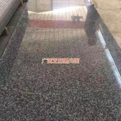 广西芝麻黑毛光板-